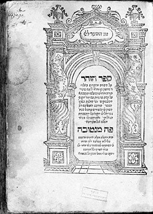 Zohar title page