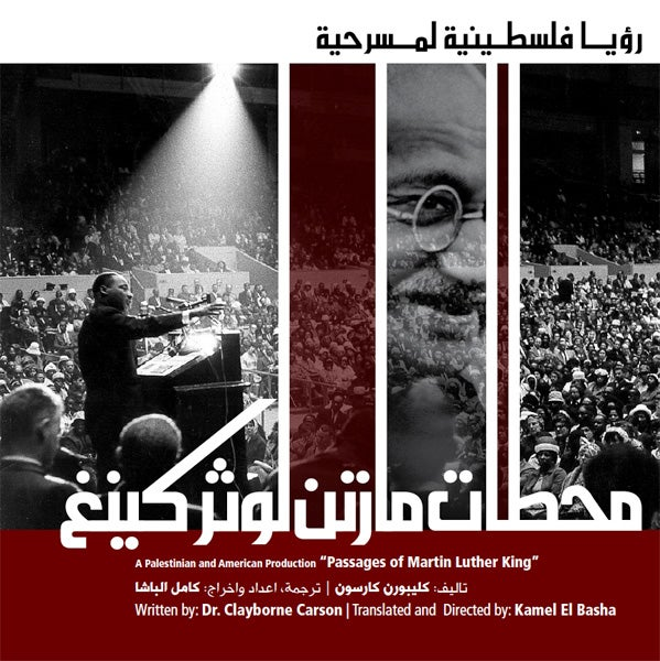 Poster for Passages play in Arabic