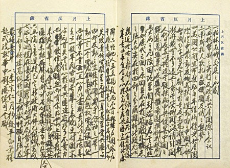 Page from Chiang Kai-shek's diary